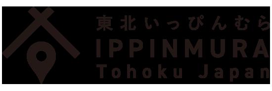 IPPINMURA いっぴん(逸品:Ippin)むら Tohoku Japan